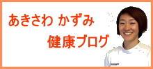 東京カイロプラクティック アメブロ