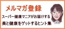 東京カイロプラクティック メルマガ登録